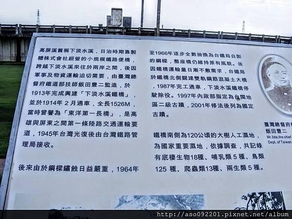 2017011319下淡水溪舊橋簡介