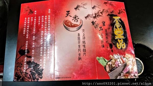 2017012505菜單1