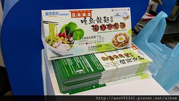 2017013005烏龍麵新產品