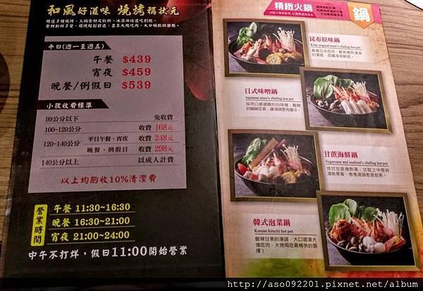 2017021208菜單內頁