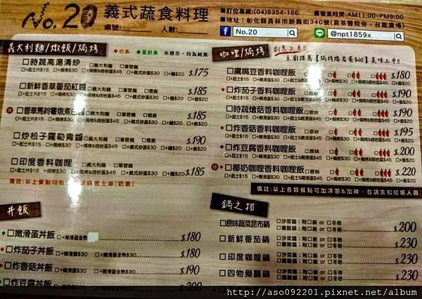 2017031513菜單