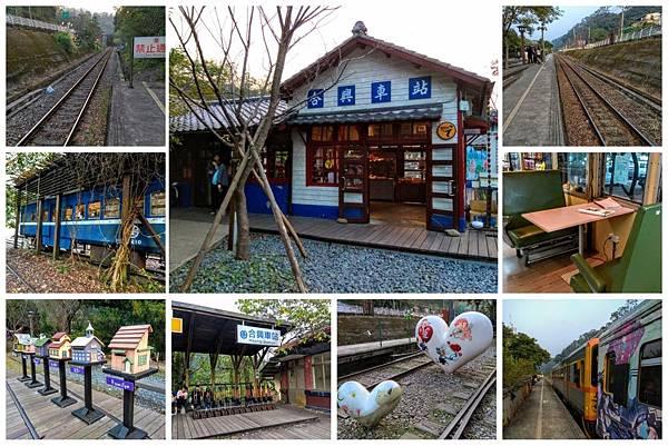 2017061801新竹合興車站