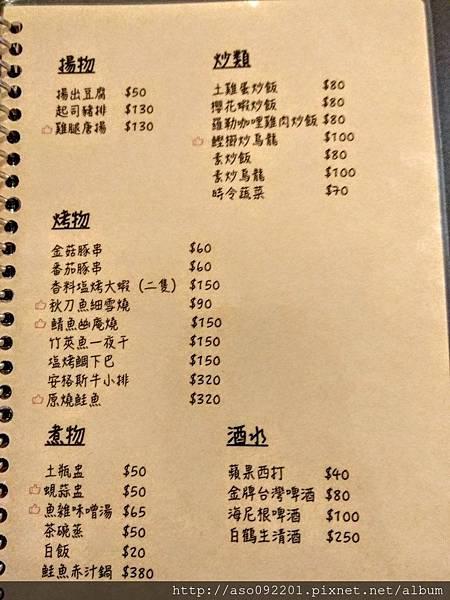 2017070908其它單點的菜單