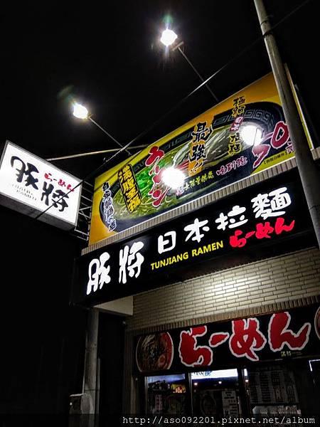 2017080101豚將日式拉麵