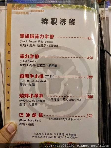 2017071204特製排餐