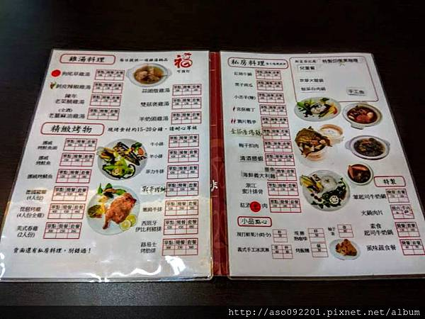2017072004菜單