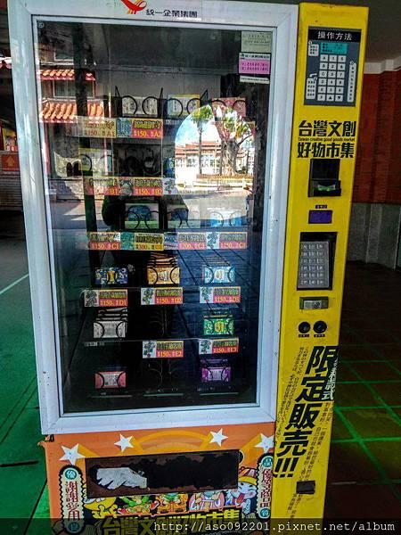 2018010139新式販賣機