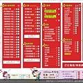 2018020118薇若拉親子餐廳菜單.jpg
