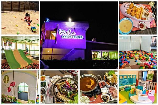 2018020201薇若拉親子餐廳.jpg