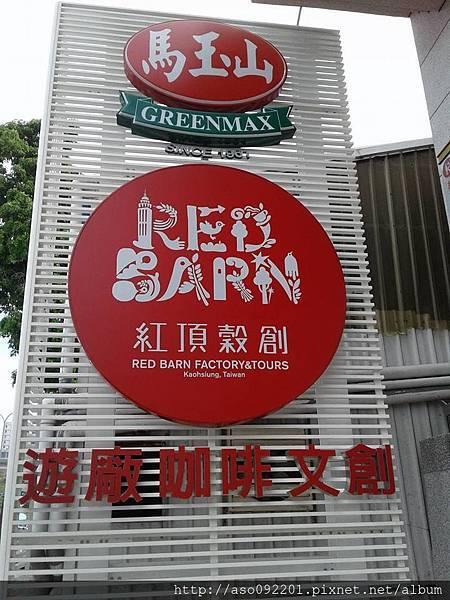 2018021702紅頂穀創