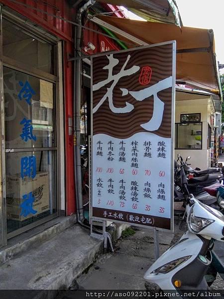 2018030201老丁牛肉麵