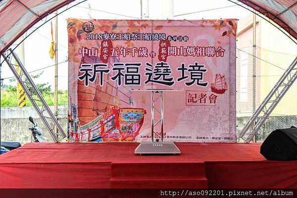 2018101502王船祈福遶境記者會