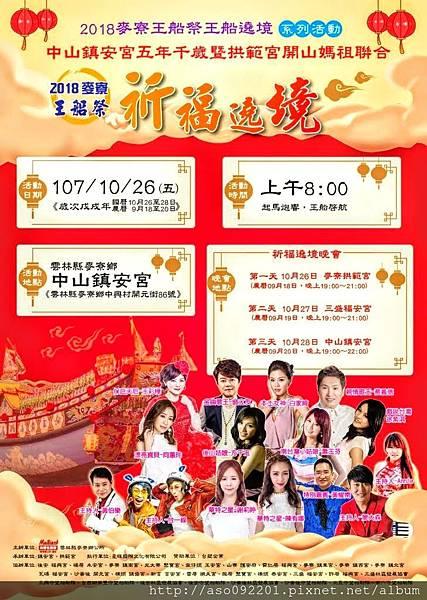 2018101518王船遶境海報