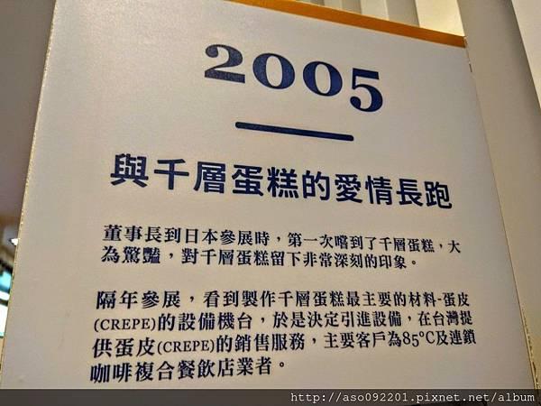 2018121010千層蛋糕來到台灣的關鍵