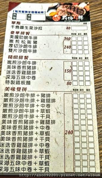 2019011309菜單