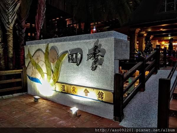 2019012003四季溫泉會館入口處