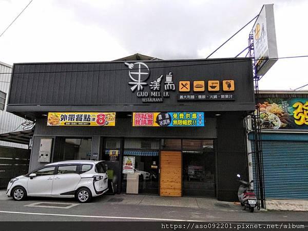 2019080202西螺果美洏餐廳.jpg