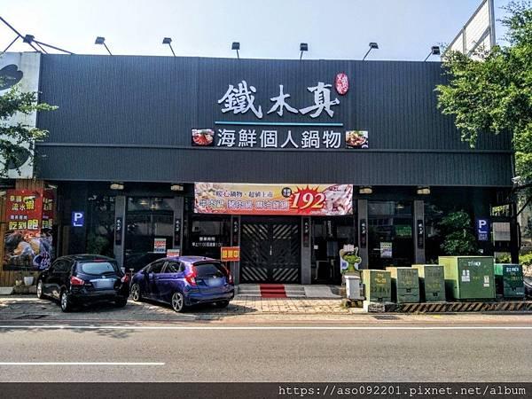 2019110102鐵木真海鮮個人鍋物.jpg