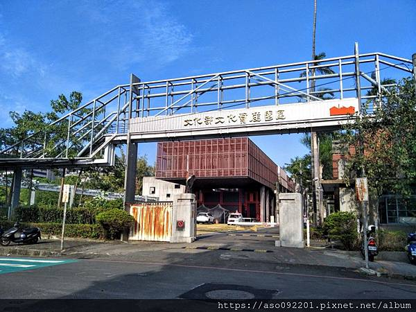2019110202文化部文化資產園區.jpg