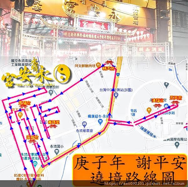 2020121902祈福平安遶境地圖.jpg