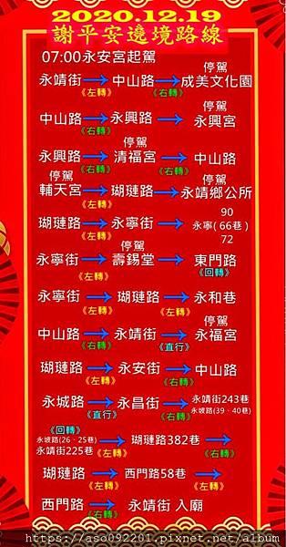 2020121903祈福平安遶境路線.jpg