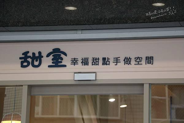 甜室23.JPG