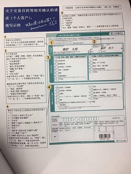 郵局開戶08.JPG