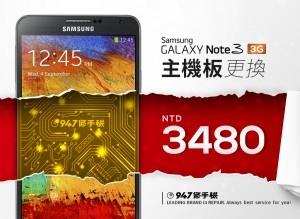 1214_947修手機_note3_FB動態-300x219.jpg