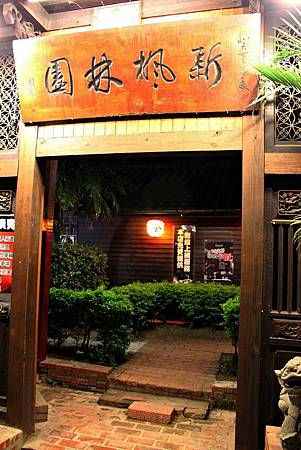 新楓林園 4.JPG