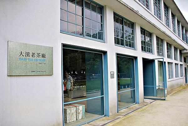大溪老茶廠2