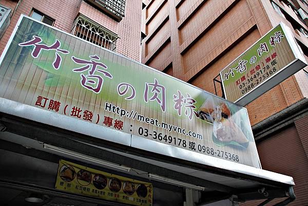 竹香肉粽6