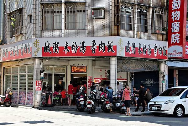 米食堂11