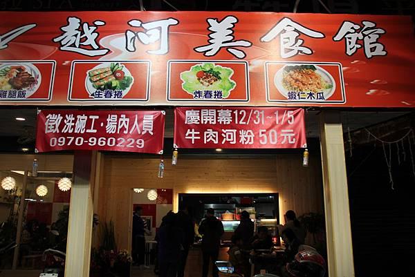 越河美食館1