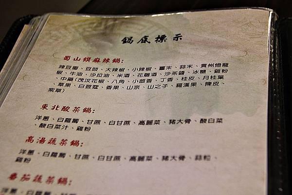 蜀山饌13