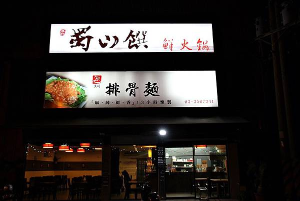 蜀山饌14