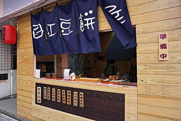紅豆餅屋1
