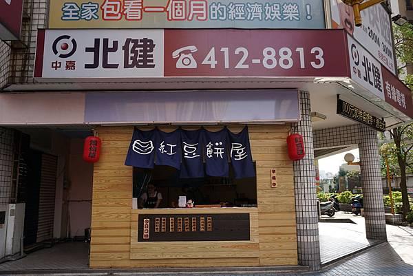 紅豆餅屋3