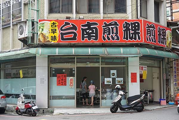 台南碗粿9