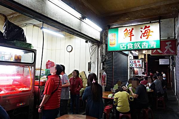 清香飲食店11