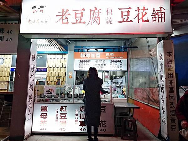 老豆腐 (2)