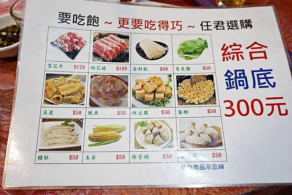 聚元砂鍋魚頭 (7)