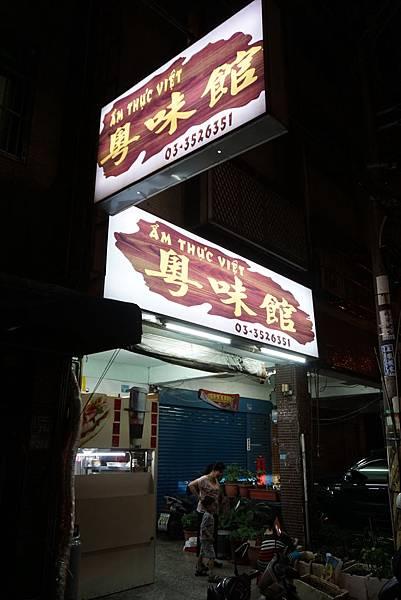 粵味館 (1)