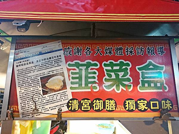 北真平韭菜盒 (1)
