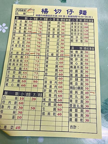 楊切仔麵 (2)