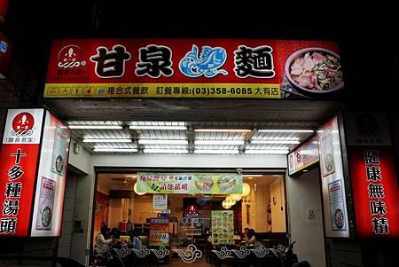 甘泉魚麵 1.JPG