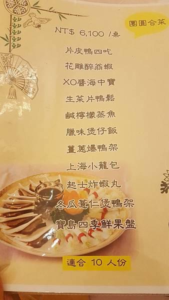 台南商務會館港式餐廳_台南港式餐廳推薦_菜單