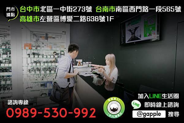 高價收購平板電腦、數位相機、手機、筆記型電腦