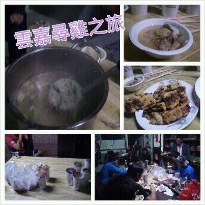 45梅山36彎之雲嘉尋雞之旅!這幾天吃了菜圃雞白斬雞養生雞竹筍雞 雞排大家的熱量都補回來了!