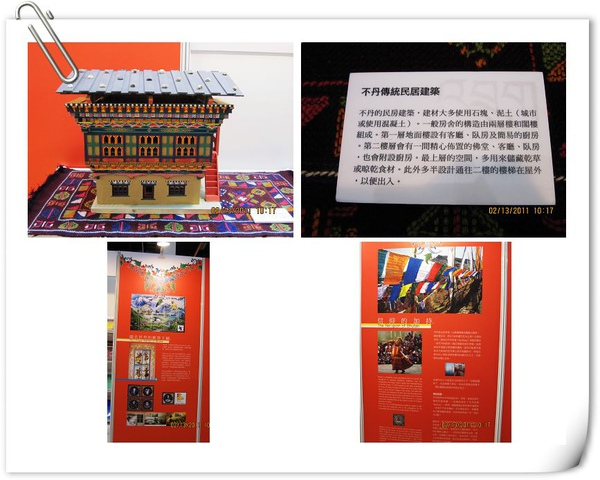不丹文物2.jpg