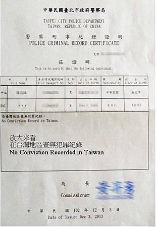 無犯罪證明_1.JPG